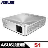 ASUS S1 便攜式LED投影機 -銀