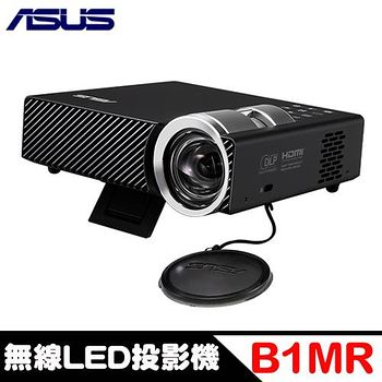 【送2.4G無線滑鼠+600*300mm超大滑鼠墊】 ASUS B1MR 超亮LED投影機 -