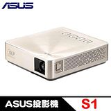 ASUS S1 便攜式LED投影機 金色