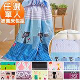 J-bedtime【大白兔系列】柔絲絨單人三件式被套床包組-任選