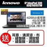 Lenovo IdeaPad 300(80Q70095TW)六代處理器獨顯 《送原廠包包+七大好禮 》 /I5-6200U