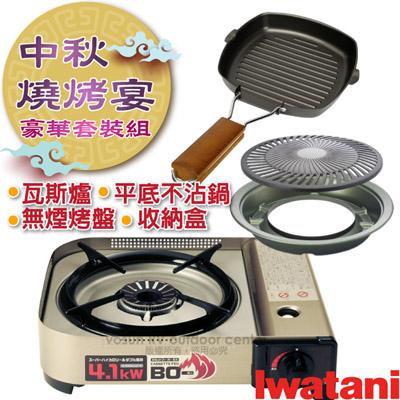 【Iwatani 岩谷】日本製 4.1kw 防風防爆瓦斯爐 套裝組(本體+無煙烤盤組+不沾平底鍋+收納盒)卡式瓦斯單口爐 CB-AH-41