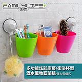 【FL生活+】多功能炫彩廚房/衛浴杯型瀝水置物籃架組-強力吸盤式(SQ-1990)