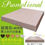 【優利亞-超值耐用】雙人5尺六分床底(5色)
