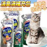日本大塚》貓砂樂園貓砂|尿液排泄物強力消臭液專用補充包250ml*2包