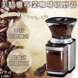 特促【Cuisinart 美膳雅】美國 專業咖啡研磨器 DBM-8TW