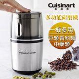 特促【Cuisinart 美膳雅】多功能研磨機/磨豆機 SG-10TW