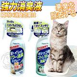 日本大塚》貓砂樂園貓砂|排泄物專用強力消臭液300ml*2瓶