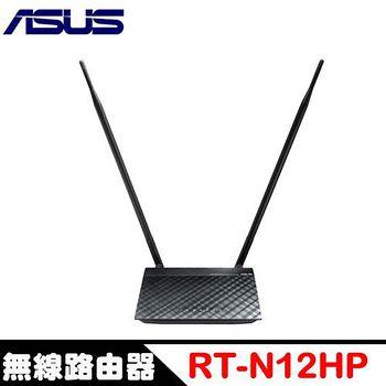 ASUS 華碩 RT-N12 HP 300Mbps 高功率無線路由器 -
