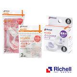 Richell利其爾3代水杯補充吸管(2套入) +墊圈(2入)+直飲杯上蓋組