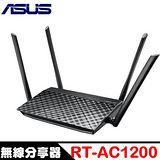 ASUS 華碩 RT-AC1200 雙頻 Wireless-AC1200 分享器 -