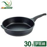 日式黑金鋼深型平底鍋-30cm無蓋-台灣製造《PERFECT 理想》