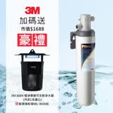 【3M】S004極淨便捷系列淨水器(限時送聲寶14吋DC扇)