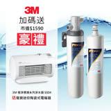 3M S004廚下型安裝可生飲淨水器(濾心2入超值組) 送 奇美14吋DC扇