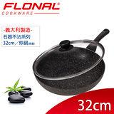 【義大利Flonal】石器系列不沾炒鍋32cm+鍋蓋★加碼贈木鏟
