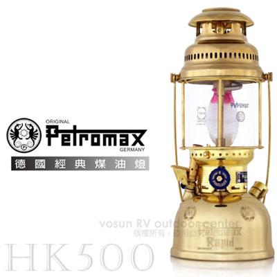 【德國 Petromax】經典 HK500 節能超高亮度煤油汽化燈(400瓦)戶外主燈.工業風裝飾.餐桌燈. 適登山露營釣魚 PX5M 黃銅金