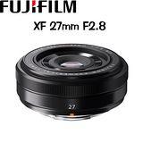 FUJIFILM XF 27mm F2.8 定焦鏡 (平輸) -送MARUMI 52mm UV DHG 保護鏡