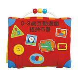 【風車圖書】0-3歲互動遊戲搖鈴布書(購物車)