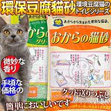日本OKARA》超級環保豆腐砂貓砂(原味/強力除臭)-6L*3包