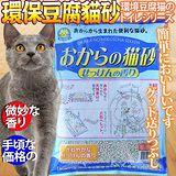 日本OKARA》超級環保豆腐砂貓砂(ON-SK6清新皂香)-6L*3包