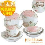 【Just Home】日本製貓頭鷹陶瓷餐盤6件組(4種盤形)