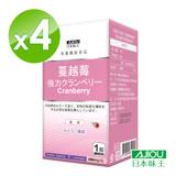 日本味王 強效蔓越莓錠4瓶入(30粒/瓶)