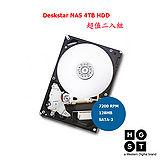 (二入組)HGST DeskstarNAS系列 3.5吋 NAS硬碟 4TB (H3IKNAS400012872SWW)
