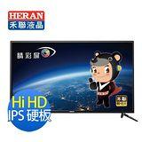 HERAN禾聯 32型 低藍光 IPS硬板 LED液晶顯示器+視訊盒 HC-32DA2