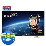 HERAN禾聯 55型 IPS硬板大尺寸高畫質絕美LED液晶顯示器+視訊盒 HD-55DF5