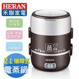 HERAN禾聯 2L攜帶式多功能雙層蒸鍋 HSC-2101