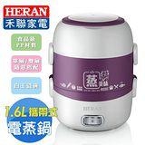 HERAN禾聯 1.6L攜帶式多功能雙層蒸鍋 HSC-2201