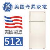 【GE奇異】512公升上下門冰箱 GTE18GTCC-象牙白