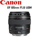 CANON EF 85mm F1.8 USM 大光圈定焦鏡 (平輸) -送MARUMI 58mm UV DHG 保護鏡