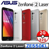 ASUS 華碩 ZenFone 2 Laser ZE550KL 八核心智慧型手機(2G/32G) 【送手機背蓋+鋼化玻璃貼+觸控筆】
