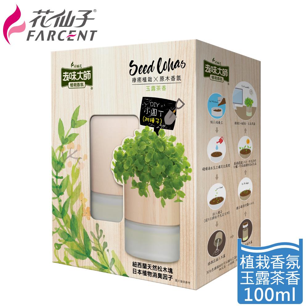 【去味大師】植栽香氛-玉露茶香 FF4551GXF