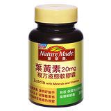 搶購↘77折【NatureMade】萊萃美葉黃素20mg複方液態軟膠囊30粒