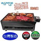 西美牌環保電煎烤爐(烤肉風味)SM-829~台灣製