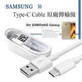 三星原廠 Samsung Type-C Cable / QC2.0 原廠高速傳輸線(平輸密封包裝)EP-DN930CWE