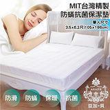 單人【AGAPE亞加‧貝】《MIT台灣製-防蹣抗菌床包式保潔墊》單人3.5x6.2尺 105x186公分