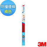 3M 兒童安全防撞邊條(褐色60cm)-9904