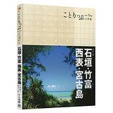 石垣、竹富、西表、宮古島小伴旅(二版):co-Trip日本系列14