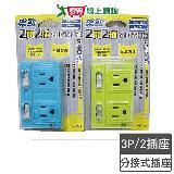超電王2開2插分接式插座