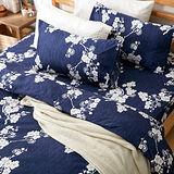 美夢元素 台灣製天鵝絨 幽藍花影 雙人三件式床包組