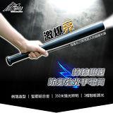 激爆亮-棒球棍型防身強光手電筒(1入)