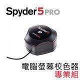 Datacolor Spyder5PRO 電腦螢幕校色器專業組