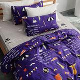 美夢元素 台灣製天鵝絨 魔術 雙人三件式床包組