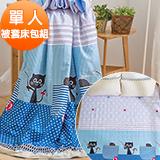 J-bedtime【夜貓】柔絲絨單人三件式被套床包組