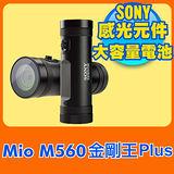 《送16G+防曬袖套+1A旅充+腰包》Mio MiVue™ M560 金剛王Plus 機車專用SONY感光元件行車記錄器