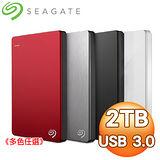 Seagate 希捷 Backup Plus Slim 2TB 2.5吋 USB3.0 外接式硬碟《多色任選》