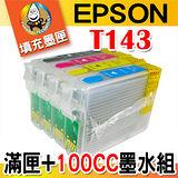 YUANMO EPSON 143/T143 填充式墨水匣組 WF-7011/WF-7511/WF-7521 專用